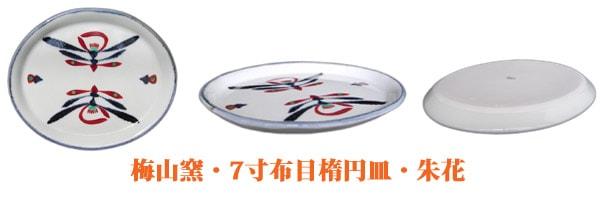 砥部焼・梅山窯・布目楕円皿(朱花)