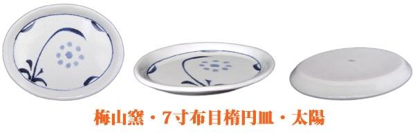 砥部焼・梅山窯・布目楕円皿(太陽)