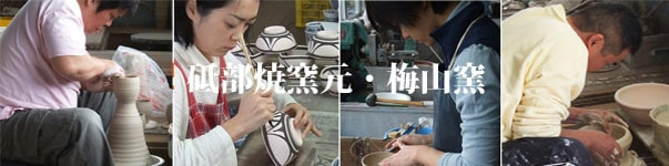 砥部焼き 梅山窯