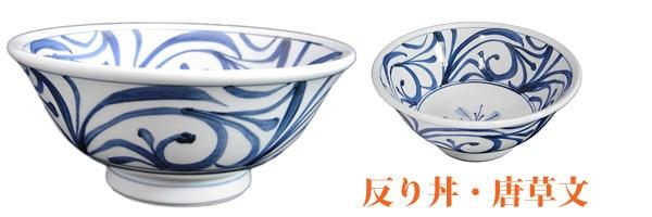 砥部焼のラーメン鉢