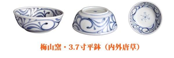 砥部焼・梅山窯・3.7寸平鉢(内外唐草)