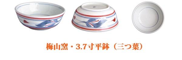 砥部焼・梅山窯・3.7寸平鉢(三つ葉)