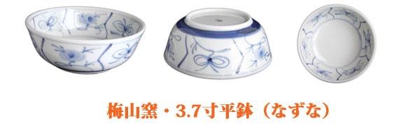 砥部焼・梅山窯・3.7寸平鉢(なずな)