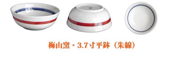砥部焼・梅山窯・3.7寸平鉢(朱線)