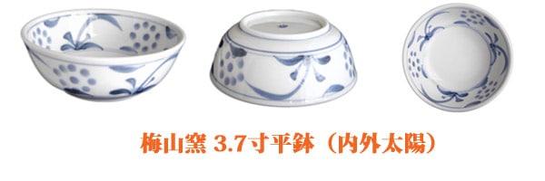 砥部焼・梅山窯・3.7寸平鉢(太陽文)