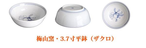 砥部焼・梅山窯・3.7寸平鉢