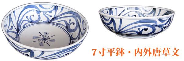 砥部焼・梅山窯・平鉢