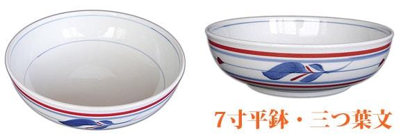 砥部焼・梅山窯・大鉢