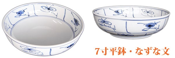 砥部焼の大鉢