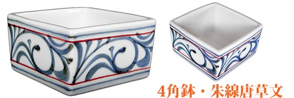 砥部焼の角鉢