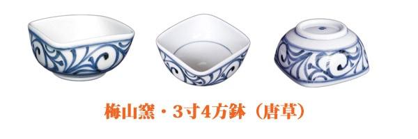 砥部焼・角小鉢