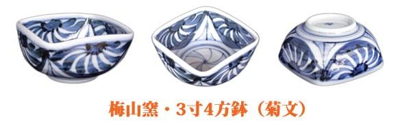 砥部焼・梅山窯・3寸4方鉢