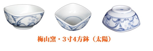 砥部焼・角鉢