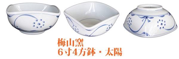 砥部焼、梅山窯さんの6寸4方鉢(太陽文)。