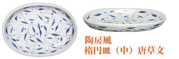 和食器、砥部焼の楕円皿