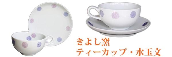 砥部焼、きよし窯の紅茶カップ