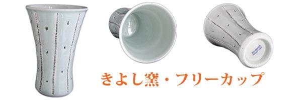 砥部焼、きよし窯さんのフリーカップ(クレヨン線)。