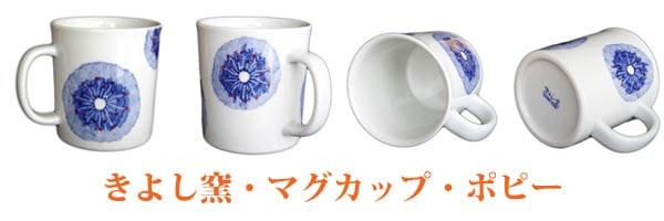 砥部焼、きよし窯さんのマグカップ。