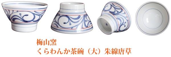 砥部焼、梅山窯さんのくらわんか茶碗(大)朱線唐草。