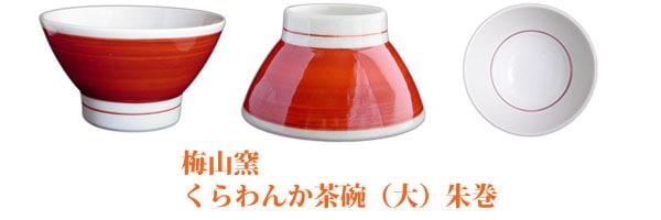 砥部焼、梅山窯さんのくらわんか茶碗(大)。朱巻文です。