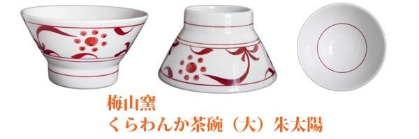 砥部焼、梅山窯さんのくらわんか茶碗(大)。朱太陽文です。