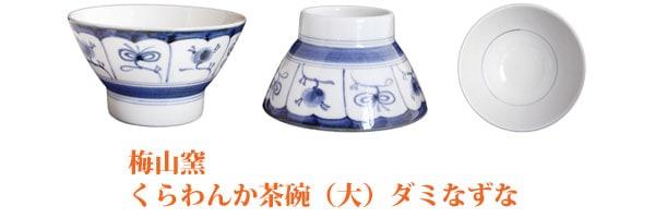 砥部焼、梅山窯さんのごはん茶碗(大)。ダミなずな文です。