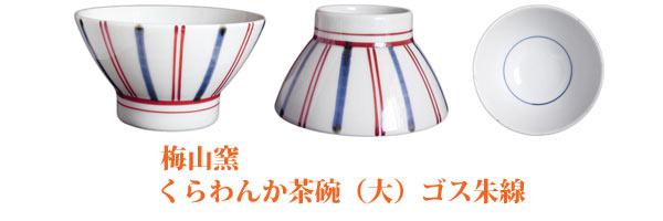 砥部焼最大の窯元である梅山窯さんのくらわんか茶碗。