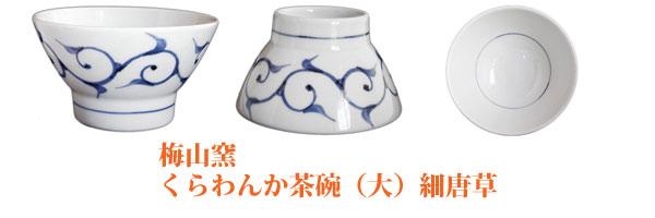 砥部焼、梅山窯さんのくらわんか茶碗(大)。細唐草文です。