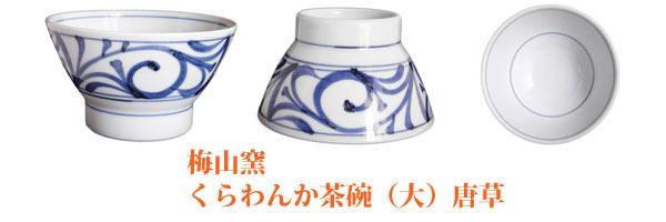 砥部焼、梅山窯のくらわんか茶碗