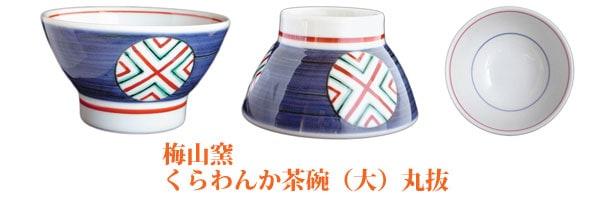 砥部焼、梅山窯さんのごはん茶碗。丸抜文です。