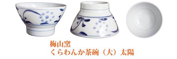 砥部焼、梅山窯さんのごはん茶碗(大)。太陽文です。