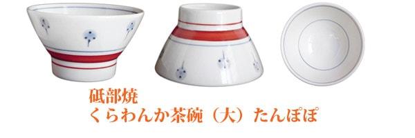 砥部焼、梅山窯さんのごはん茶碗(大)。タンポポ模様です。