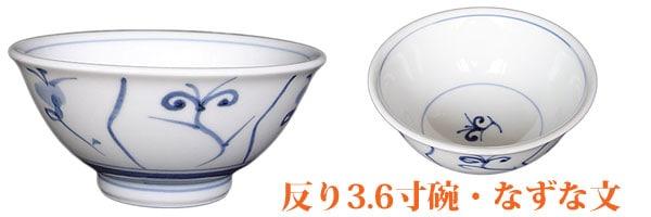 砥部焼の汁碗