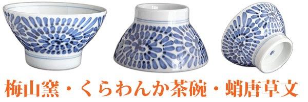 砥部焼の茶碗