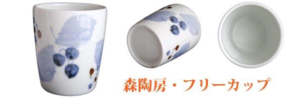 砥部焼、森陶房さんのフリーカップ(木の葉)。