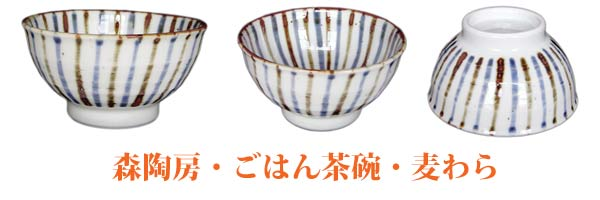 砥部焼、森陶房さんのごはん茶碗(麦わら)。人気商品です。