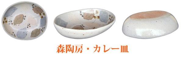 砥部焼、森陶房さんのカレー皿(大)木の葉文です。
