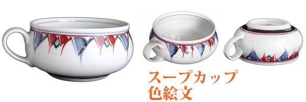 砥部焼のスープカップ