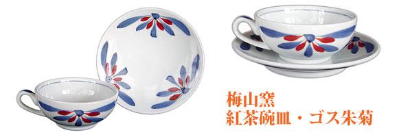 砥部焼の紅茶碗皿。