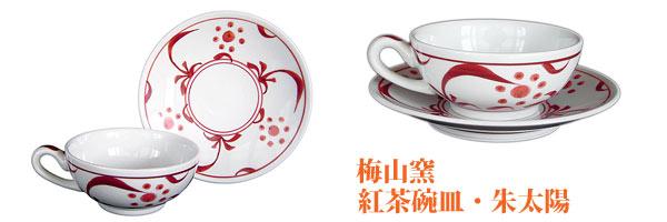 和食器、砥部焼の紅茶カップ。