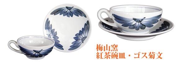 和食器砥部焼のティーカップ。