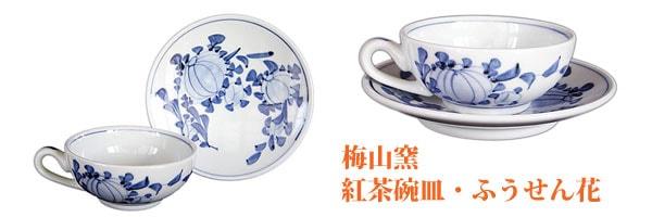 和食器のティーカップ。