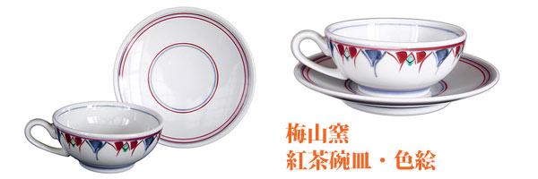 砥部焼の紅茶カップ。