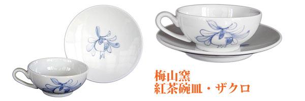 梅山窯のティーカップ。