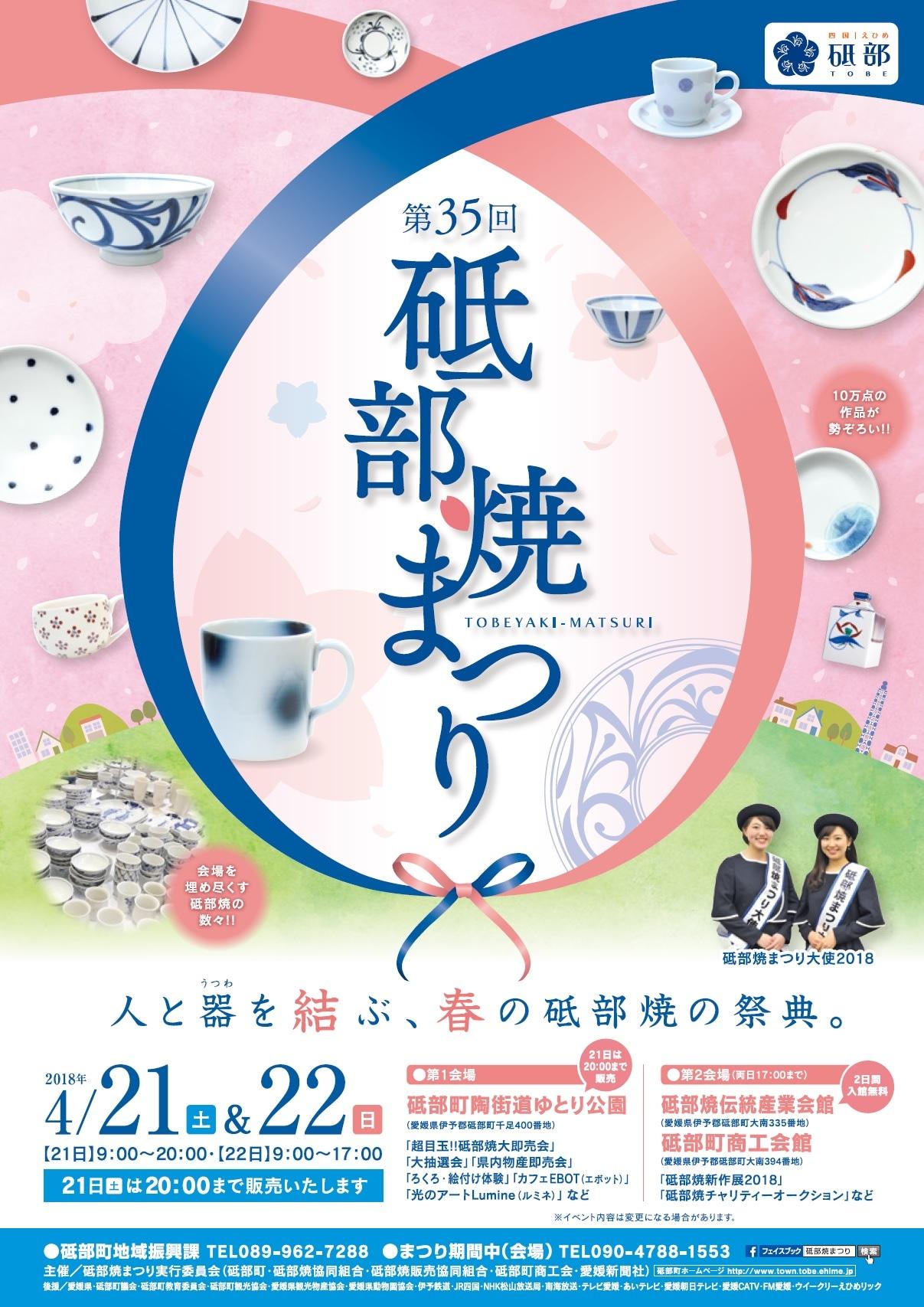 砥部焼祭り2018