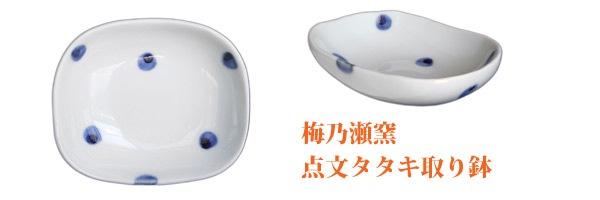 砥部焼・梅乃瀬窯の小皿。
