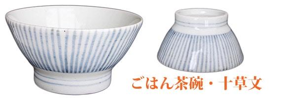砥部焼 茶碗