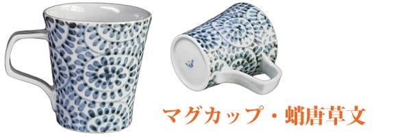 砥部焼、マグカップ(蛸唐草)