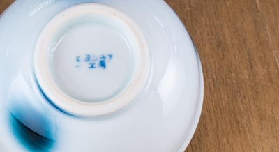 ヨシュア工房 砥部焼き 汁碗 陶印