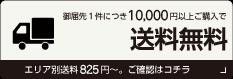 10,000円以上(税込)ご購入で送料無料 エリア別送料648円から。兵庫県からの発送です。